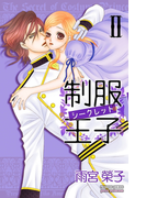 制服王子シークレット 2(プリンセスコミックス プチプリ)