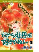 だから牡丹が好きやねん 5(プリンセス・コミックス)