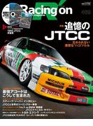 Racing on No.469(Racing on)