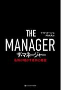 ザ・マネージャー
