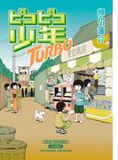ピコピコ少年TURBO(WEB連載空間「ぽこぽこ」)