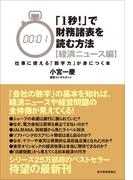 「1秒!」で財務諸表を読む方法〔経済ニュース編〕