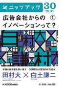 広告会社からのイノベーションって? (1) DENTSU DESIGN TALK(カドカワ・ミニッツブック)