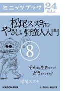 松尾スズキのやさしい野蛮人入門(8) そんなに生きちゃってどうすんですか?(カドカワ・ミニッツブック)