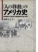 「人の移動」のアメリカ史 移動規制から読み解く国家基盤の形成と変容