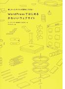 WordPressではじめるかわいいウェブサイト 欲しかったサイトが簡単にできる!