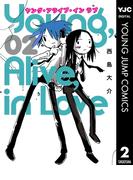 Young Alive in Love 2(ヤングジャンプコミックスDIGITAL)