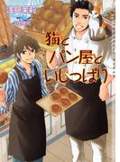 猫とパン屋といじっぱり【イラストあり】(ショコラ文庫)