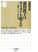 前田敦子はキリストを超えた ──〈宗教〉としてのAKB48(ちくま新書)