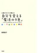 心理セラピストが教える 自分を変える「魔法の9色」(大和出版)(大和出版)