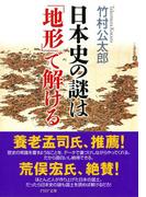 日本史の謎は「地形」で解ける(PHP文庫)