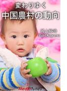 変わりゆく中国農村の動向