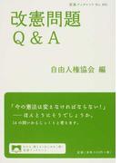 改憲問題Q&A
