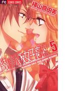 続!美人坂女子高校 5(フラワーコミックス)