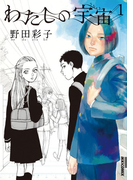 わたしの宇宙 1(IKKI コミックス)