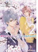 BROTHERS CONFLICT 2nd SEASON(2)(シルフコミックス)