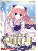 少女幻葬ネクロフィリア3(ヴァルキリーコミックス)
