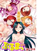 【期間限定50%OFF】ぶるまっ 最終話(KCGコミックス)