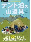テント泊の山道具 「みんなの山道具」第3弾! 山好き60人が選んだ実践的野営スタイル
