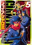 ジャイアントロボ ~バベルの籠城~ 5(チャンピオンREDコミックス)