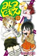 みつどもえ 13(少年チャンピオン・コミックス)