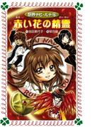 赤い花の精霊 : 妖界ナビ・ルナ〈6〉(フォア文庫)