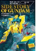サイド ストーリー オブ ガンダム Z(電撃コミックス)