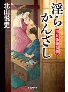 市兵衛艶福帳 淫らかんざし(学研M文庫)