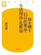 体を壊す13の医薬品・生活用品・化粧品(幻冬舎新書)