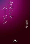 セカンドバージン(幻冬舎文庫)