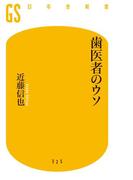 【期間限定40%OFF】歯医者のウソ(幻冬舎新書)