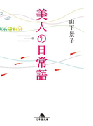 美人の日常語(幻冬舎文庫)