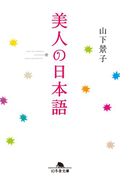 【期間限定40%OFF】美人の日本語