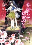 春待ちの姫君たち(創元推理文庫)