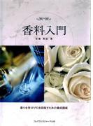 香料入門 : 香りを学びプロを目指すための養成講座