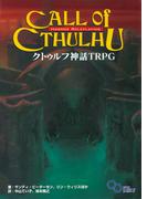 クトゥルフ神話TRPG H.P.ラヴクラフト世界のホラーロールプレイング