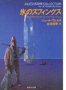 氷のスフィンクス(ジュール・ヴェルヌ・コレクション)(集英社文庫)