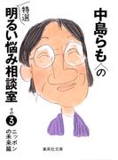 中島らもの特選明るい悩み相談室 その3(集英社文庫)