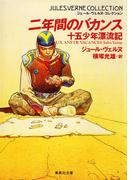 二年間のバカンス 十五少年漂流記(ジュール・ヴェルヌ・コレクション)(集英社文庫)