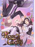 ROYAL COLORS ~ なないろの恋の雫 ~(8)(オトロマ)