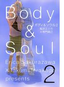 ボディ&ソウル(2)(フィールコミックス)