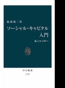 ソーシャル・キャピタル入門 孤立から絆へ(中公新書)