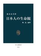 日本人の生命観 神、恋、倫理(中公新書)
