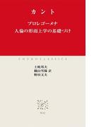 プロレゴーメナ 人倫の形而上学の基礎づけ(中公クラシックス)