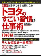 図解 誰もができる社員になる トヨタのすごい習慣&仕事術
