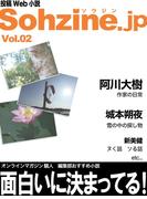投稿Web小説『Sohzine.jp』Vol.2(マイカ文庫)