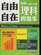 自由自在中学理科問題集 1分野・2分野