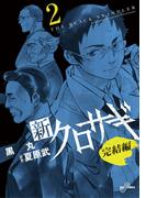 新クロサギ 完結編 2(ビッグコミックス)