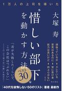 """1万人の上司を導いた """"惜しい部下""""を動かす方法 ベスト30(角川書店単行本)"""