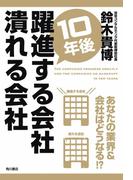 10年後躍進する会社 潰れる会社(角川書店単行本)